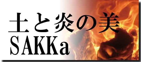 土と炎の美SAKKa