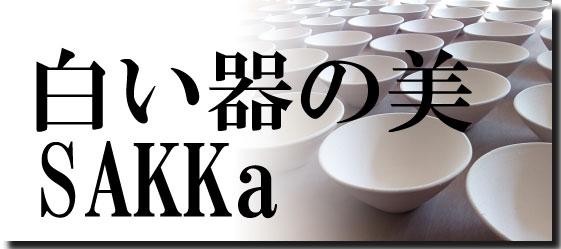 白い器の美SAKKa