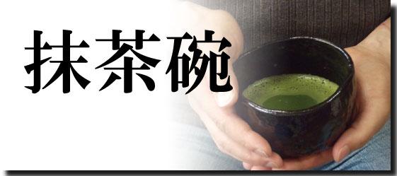 和食器・抹茶碗